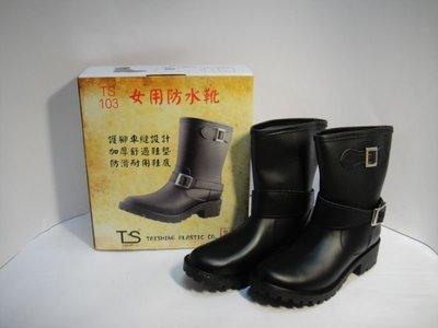 輕便中筒女雨靴 短筒女雨鞋 TS-103 拼買氣 全部商品破盤價