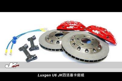 JK Racing 精品 JK 前四活塞 LUXGEN U6 可另加購 升級JC 來令片