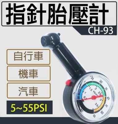 胎壓測量表 指針 汽車用 機車 腳踏車 輪胎氣壓表 胎壓偵測器 測量儀表 測量器 量氣壓表 胎壓計
