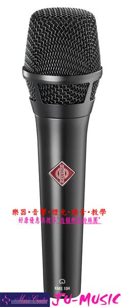造韻樂器音響- JU-MUSIC - 德國傳奇 Neumann 紐曼 KMS 104 歌手 主唱 知名藝人 手持 電容式 麥克風
