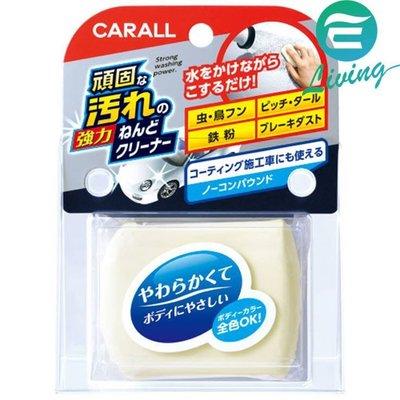 【易油網】CARALL 頑固髒污清潔黏土【缺貨】