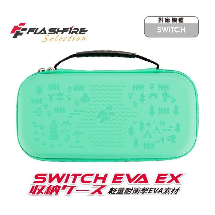 【一起玩】NS SWITCH FlashFire 富雷迅 EVA EX 晶亮主機收納包 動森綠 HSW100T