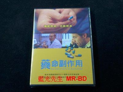 [DVD] - 藥命副作用 The Side Effects of Medication ( 台灣正版 )