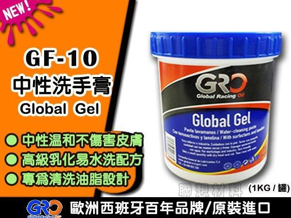 聯想材料【GF-10】歐洲GRO 中性洗手膏→清洗油脂.乳化易水洗.皮膚不易乾裂 *修車師傅的最愛($350/罐)