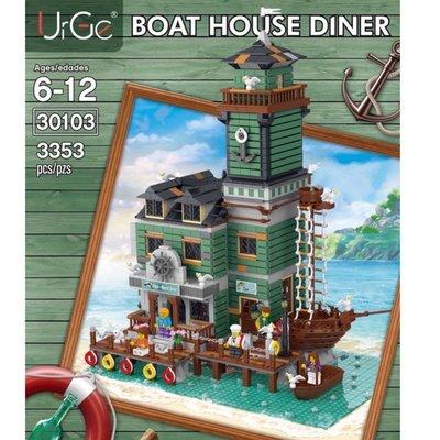現貨- 優格UG-30103 創意系列 碼頭船屋餐廳 /相容樂高 21310 90001