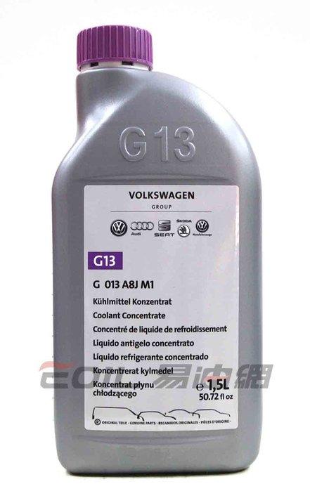 【易油網】VAG VW Audi SKODA 福斯奧迪原廠 水箱精 冷卻液 SHELL G013A8JM1【缺貨】
