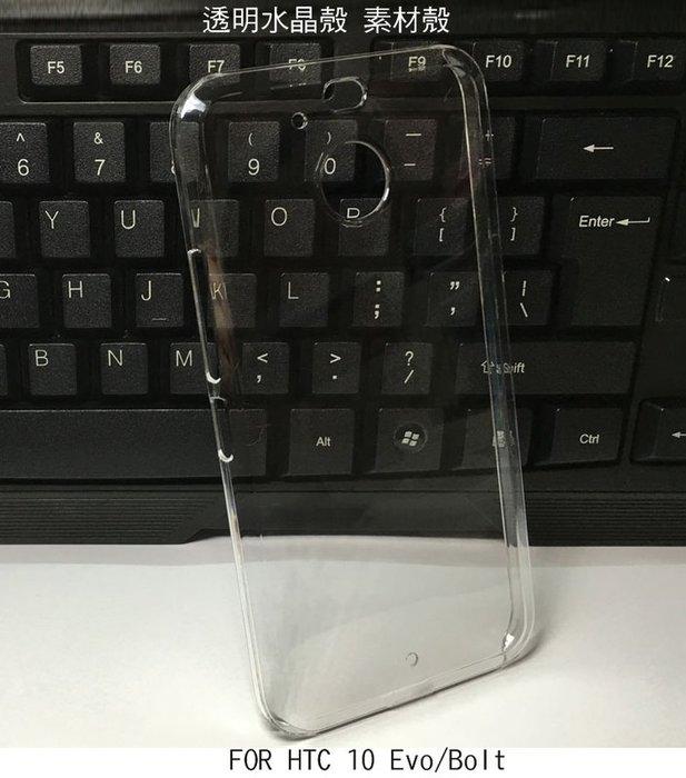 *phone寶*HTC 10 EVO / Bolt 羽翼水晶保護殼 透明水晶殼 素材殼 硬殼 保護套