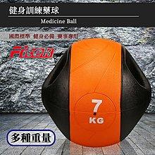 【Fitek健身網】7KG健身手把式藥球⭐️橡膠彈力球⭐️7公斤瑜珈健身球✨重力球✨核心運動⭐️重量訓練