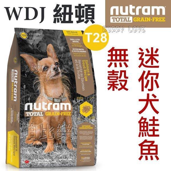 ◇帕比樂-Nutram紐頓.T28無榖全犬(鮭魚+鱒魚)【迷你顆粒2.72KG】成幼犬 WDJ狗飼料