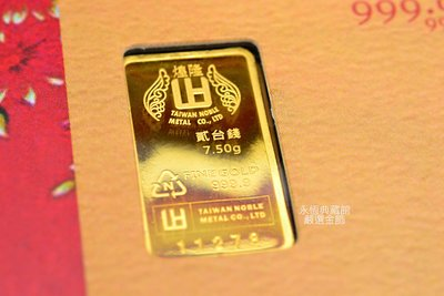 【永恆典藏館嚴選金飾】煌隆金塊【2台錢/兩台錢】黃金條塊 下標前請先詢價