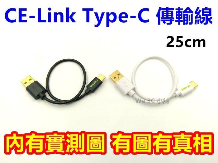 CE-Link Type-C 25cm 傳輸線 hTC 10 LG G5 華為 P9 Sony XZ Zenfone 3