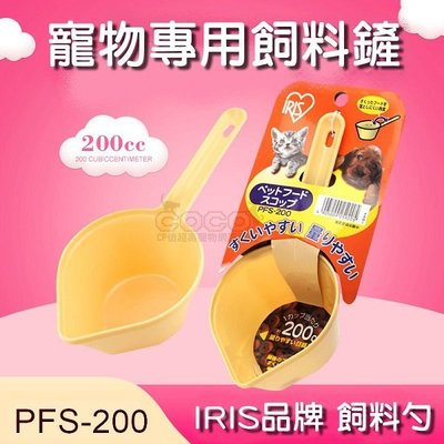 *COCO*日本IRIS寵物專用飼料鏟(PFS-200)黃色飼料杓/寵糧量杯/犬貓小動物可用/AG抗菌材質