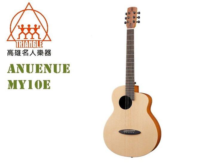【名人樂器】Anuenue MY10E 36吋 面單 雲杉/桃花心木 民謠吉他 (開放啞光漆) 有拾音器