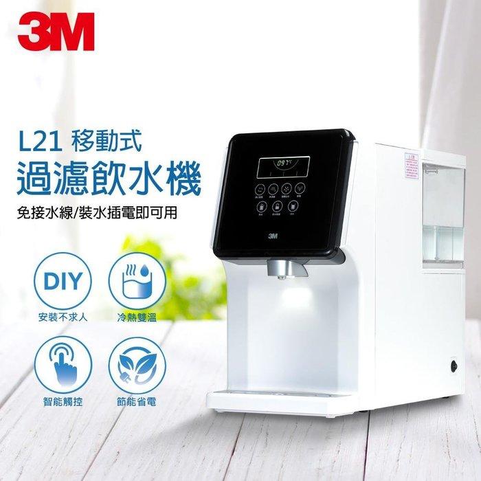 (全省免運) 3M L21 移動式過濾飲水機 淨水器