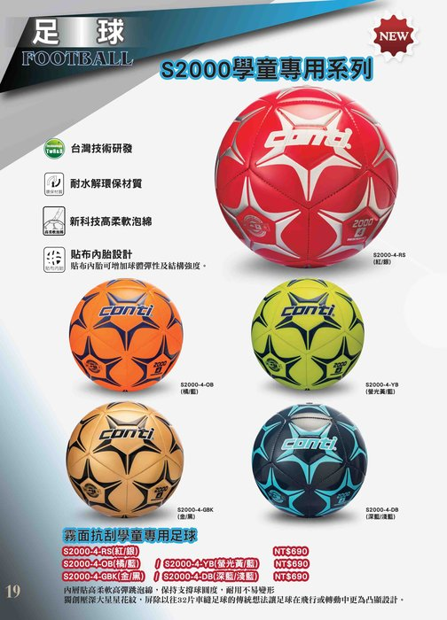 宏亮 公司貨 含稅附發票 CONTI 足球 S2000-4 4號球 霧面抗刮 柔軟泡棉 貼布內胎