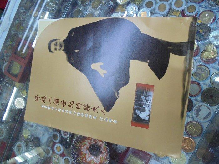 ☆金鈴館☆個人化郵票祝福郵票跨越三個世紀的蔣夫人宋美齡紀念郵票1組☆10