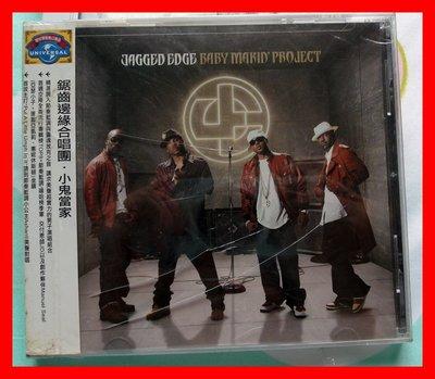 ◎2007全新CD進口版未拆!鋸齒邊緣合唱團-Jagged Edge-小鬼當家專輯Baby Makin' Project