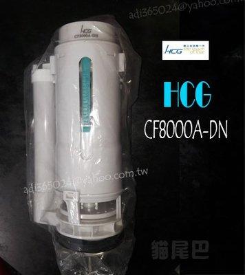 【貓尾巴】HCG 和成原廠貨 全新品 水箱落水器 型號CF8000A-DN 下標區
