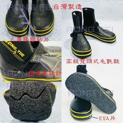 RongFei 高級寬楦頭防滑毛氈鞋 台灣製造 磯釣鞋 釣魚防滑鞋 釣魚鞋 毛氈防滑鞋 磯釣防滑鞋