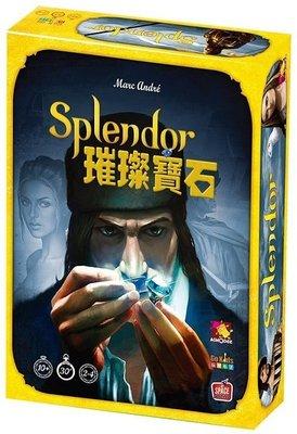 【正版桌遊。送牌套+板塊套】璀璨寶石-繁體中文版 Splendor《塑膠籌碼》