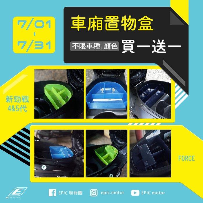 龍昌機車材料精品 FORCE 四代 4代 五代 5代 勁戰 車廂 車廂置物盒 收納 零錢盒