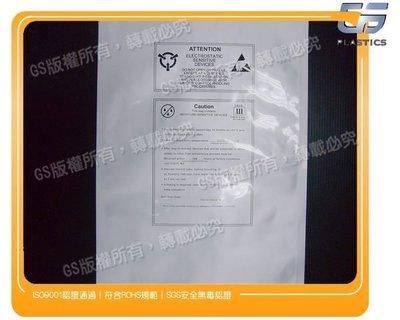GS-L54【鋁箔袋】Q款-27*51cm厚0.16、1包(50入)525元(含稅價) 防潮鋁箔袋、抗靜電袋、萬種袋子
