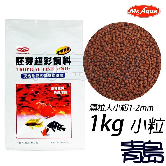 Q。。。青島水族。。。UA-60台灣Mr.Aqua水族先生-胚芽超彩飼料 天然免疫抗體酵素添加==1KG(袋裝)/小粒