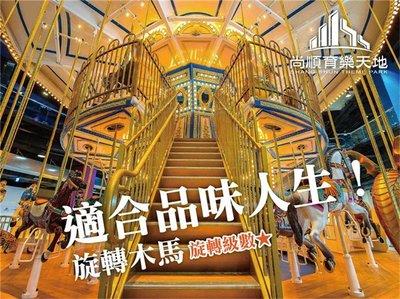 【苗栗頭份-尚順育樂世界】 (不含6樓飛行劇場)(MYDNA樂園優惠票)