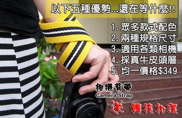 織品專家 相機帶 頸帶 相機飾品配件 單眼相機帶 織帶背帶 牛皮肩背帶 Camera Strap