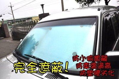 NISSAN日產.裕隆遮陽簾LUXGEN SUV. LUXGEN MPV.March.sentra.Cefiro.teana.Tobe.Tiida.Livina