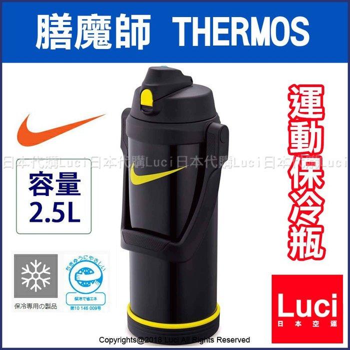 THERMOS 膳魔師 手提把水壺 運動保冷瓶 2.5L FHG-2501N NIKE 耐吉 真空斷熱 LUCI日本代購