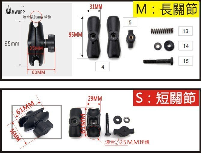 【MOT摩改】MWUPP五匹 專業手機架 關節配件 長關節  短關節    長夾  短夾