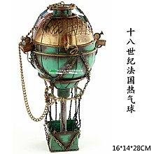 復古鐵皮裝飾模型擺件18世紀法國熱氣球酒吧西餐廳吊掛家居裝飾*Vesta 維斯塔*