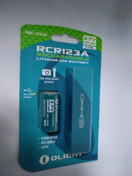 【電筒王】Olight ORBC-163C06 RCR123A 650mAh 原廠電池 限隨手電筒購買