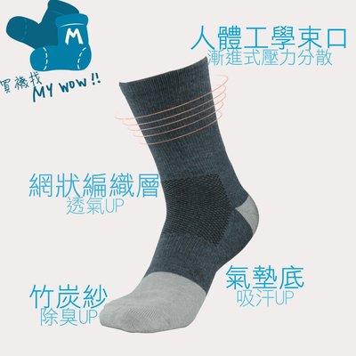 MyWOW♡╯萊卡毛巾氣墊短筒襪 #竹炭襪#耐穿 #舒適 #吸汗 #保暖 #現貨 #上班族推薦