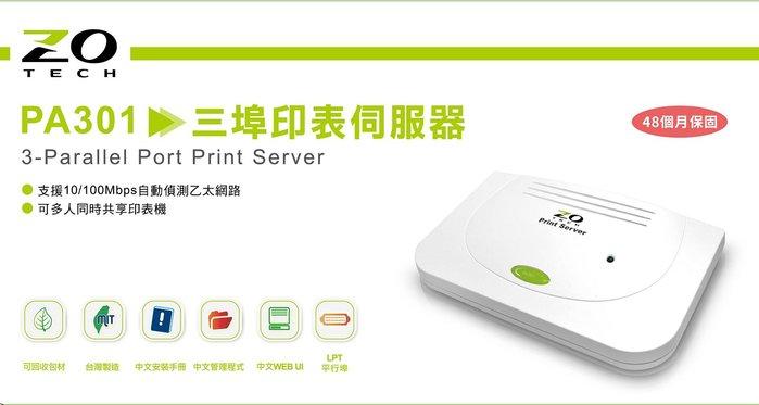 【AMY美美舖】 TECH PA301三埠印表伺服器(綠色)