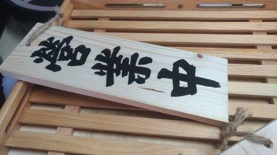 木製菜單牌實木貼字