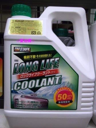 ☆優油網☆日本進口 PRO STAFF保時達 長效水箱精 水箱防鏽冷卻劑 四公升裝50%高濃度