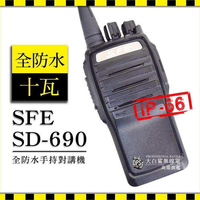 └南霸王┐十瓦超大功率!SFE SD-690 業務型FRS全防水無線電對講機|IP-66防水等級|Z-120 AT-48