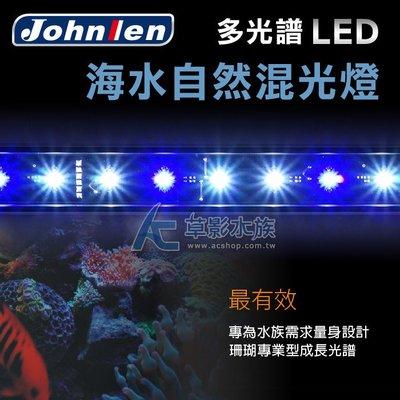 【AC草影】免運!Johnlen 中藍 多光譜LED跨燈 海水自然混光(64W/120cm)【一組】可刷卡 分期零利率