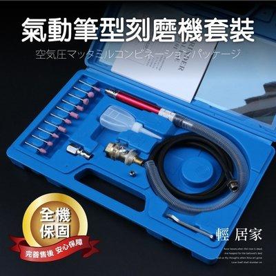 氣動筆型刻磨機套裝 迷你刻磨機 雕刻機 研磨機 拋光機 筆型拋光組-輕居家8355