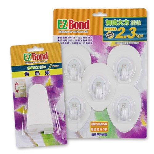EZ Bond 無痕大力掛勾組(5入掛勾+香皂架x1),肥皂架,磁鐵吸附,不須貼膠、不留痕、可重複使用