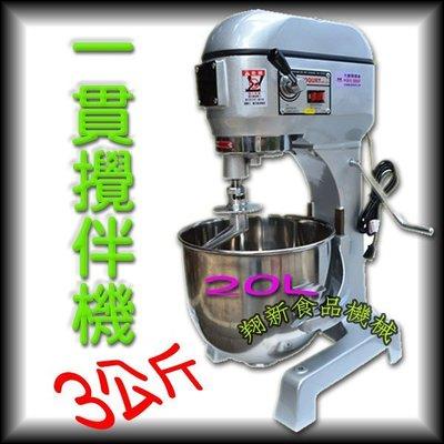 ◇翔新大廚房設備◇全新【一貫20公升 ...