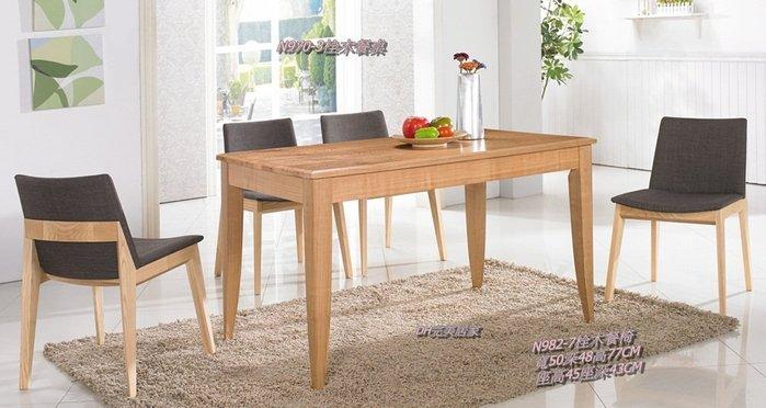 【DH】 商品貨號N970-3商品名稱《亞伯立》4.3尺原木餐桌/餐椅另計。沉穩俐落設計。新品上市特價~