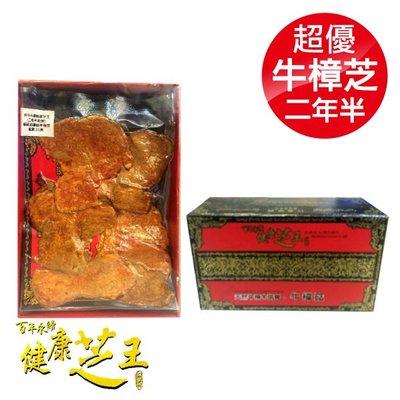 專品藥局 百年永續健康芝王 (兩年半乾燥) 超優級牛樟芝 乾燥品 11g x1兩【2012417】
