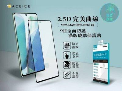 【櫻花市集】全新 SAMSUNG Galaxy Note20 專用2.5D滿版鋼化玻璃保護貼 防刮抗油 防破裂