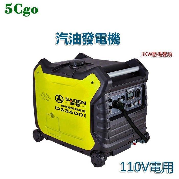 5Cgo【批發】含稅 德國薩登3KW靜音變頻汽油發電機商用家用小型3000w野外露營12V8.3A 110V