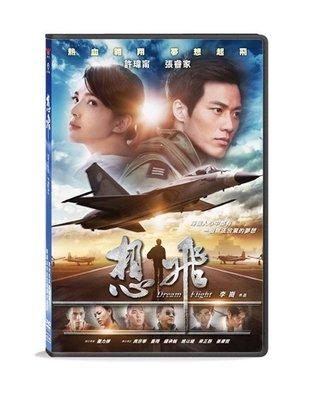 [影音雜貨店] 台聖出品 - Dream Flight 想飛 DVD - 張睿家, 許瑋甯主演 - 全新正版