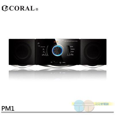 附發票*元元家電館*CORAL 小型DVD音響 多功能媒體播放器 PM1