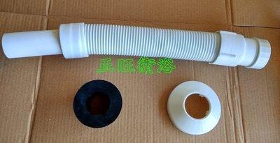 面盆伸縮排水管含阿匹克修飾蓋、萬向可彎曲伸縮排水管、p管與S可以替代使用